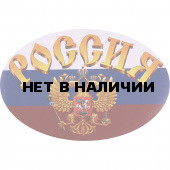 Наклейка овальная Россия Герб сувенирная