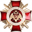 Нагрудный знак За отличие в службе Росгвардии I степени томпак