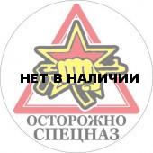 Наклейка 140н Осторожно Спецназ сувенирная