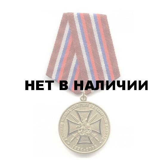 Медаль 15 лет участник боевых действий на Северном Кавказе метал