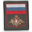 Нашивка на рукав на липучке прямоугольная ВС РФ (300 приказ) олива вышивка люрекс
