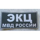 Нашивка на спину ЭКЦ МВД РОССИИ (пр.777) нового образца серая