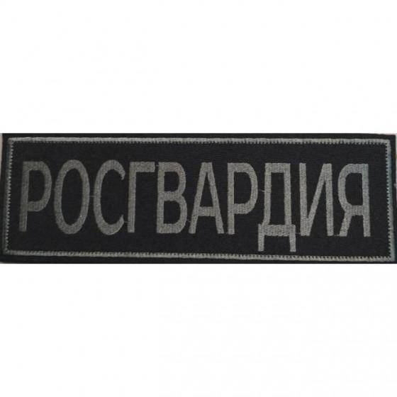 Полоса РОСГВАРДИЯ с липучкой на спину чёрная выш. серая