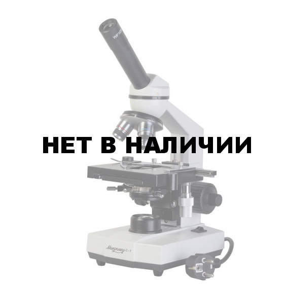 Микроскоп Микромед С-1