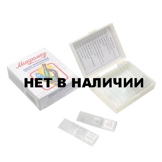Микропрепараты Общая Биология Микромед (13 обр.)