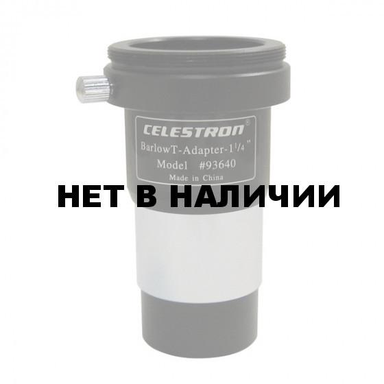 Линза Барлоу Celestron 2х с Т-адаптером, 1,25