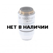 Объектив для микроскопа 100х/1,25ми SP беск/0,17 (М3)