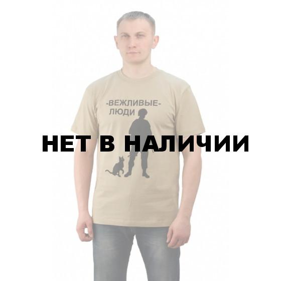 """Футболка """"Вежливые люди"""" цвет хаки. Мир футболок"""