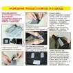 Греющий комплект для одежды тип A, модель ЕСС ГК (3,5-13 часов (2600 мАч))