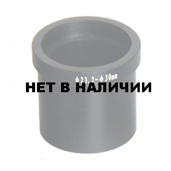 Кольцо переходное для видеоокуляра ToupCam 23,2мм - 30,0мм (SCMOS)