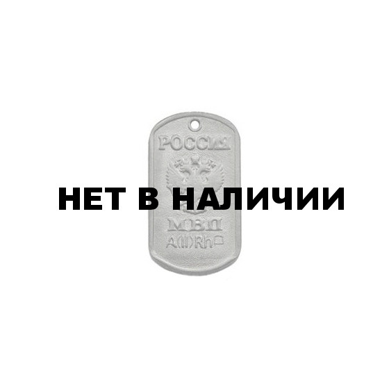 Жетон 5-3 Россия МВД II группа крови металл