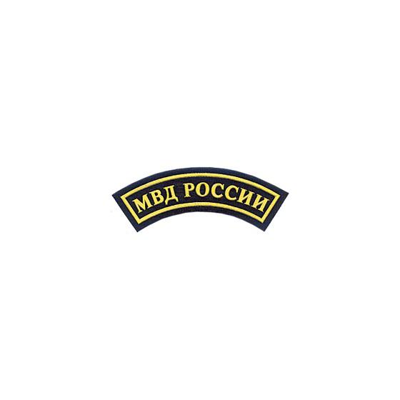Нашивка дуга МВД России пластик