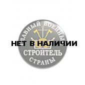 Значок сувенирный № 90 Главный военный строитель страны полиамид