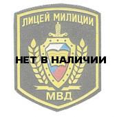 Нашивка на рукав Лицей милиции МВД пластик