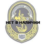 Нашивка на рукав Центральный аппарат МВД вышивка шелк