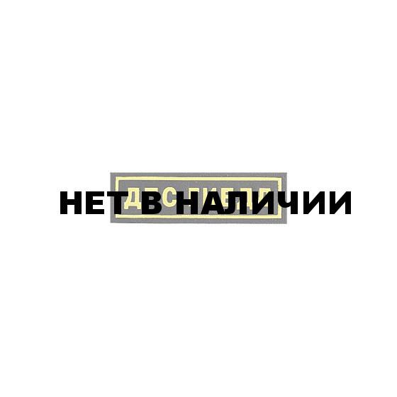 Нашивка на спину ДПС ГИБДД тканая