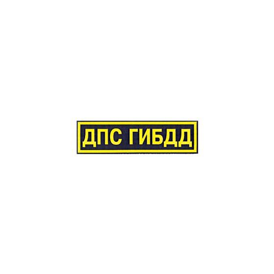 Нашивка на спину ДПС ГИБДД пластик
