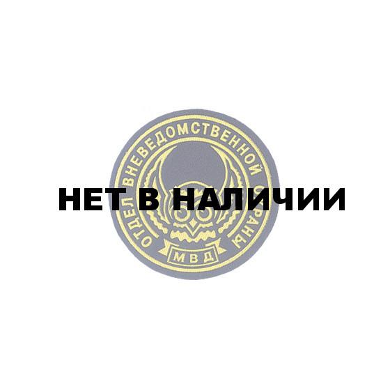 Нашивка на рукав Отдел вневедомственной охраны МВД пластик
