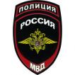 Нашивка на рукав Полиция Россия МВД пластик