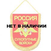 Вымпел ВБ-27 Россия Сухопутные войска вышивка