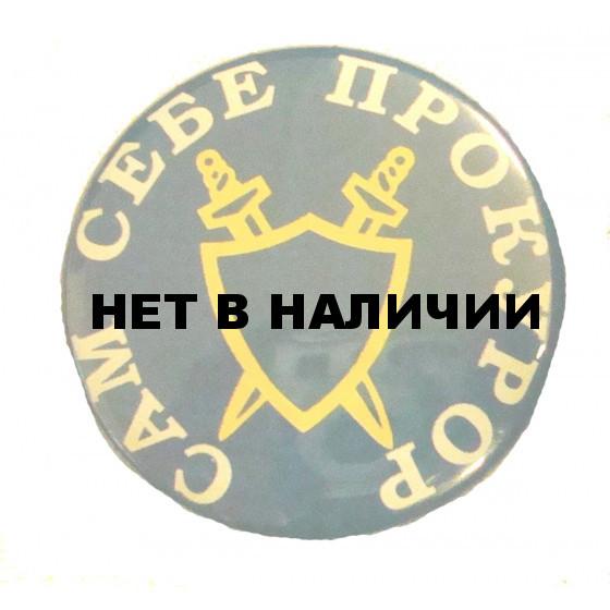Значок сувенирный № 75 Сам себе прокурор полиамид