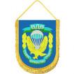 Вымпел ВБ-30 ВДВ Сила Мужество Отвага парашют вышивка