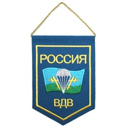 Вымпел ВМ-28 Россия ВДВ вышивка