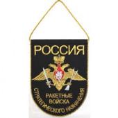 Вымпел ВМ-24 Россия РВСН вышивка