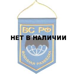 Вымпел ВМ-33 ВС РФ Военнная Разведка вышивка