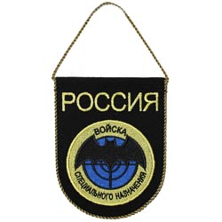 Вымпел ВМ-36 Войска специального назначения вышивка
