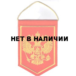 Вымпел ВМ-7 Герб РФ вышивка