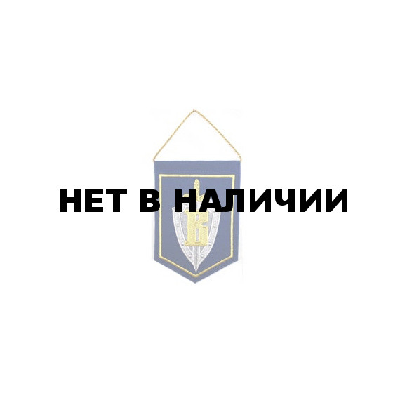 Вымпел ВМ-9 Группа ФСБ ВЫМПЕЛ вышивка