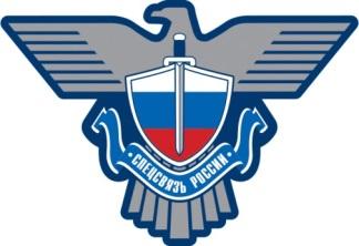 Символика и форма одежды ФГУП Спецсвязь