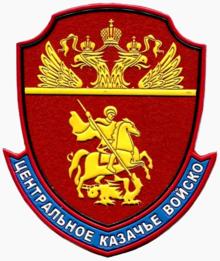 Атрибутика Центрального казачьего войска