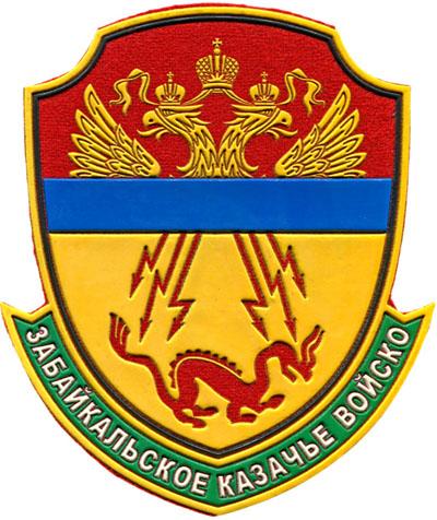 Форма и знаки отличия Забайкальского казачьего войска