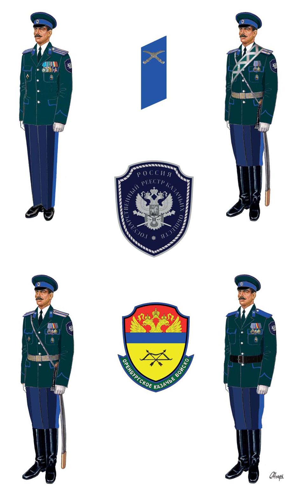 Парадная форма Оренбургского казачьего войска