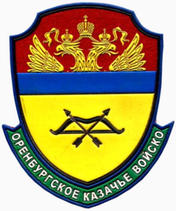 шеврон Оренбургского казачьего войска