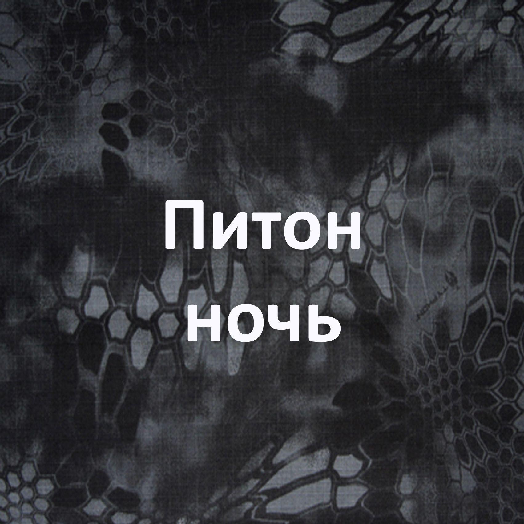 https://forma-odezhda.ru/image/data/05/piton_noch.jpg