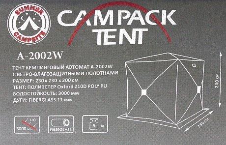 Шатер быстросборный Campack Tent A-2002W NEW, Туристические тенты - арт. 1037180416