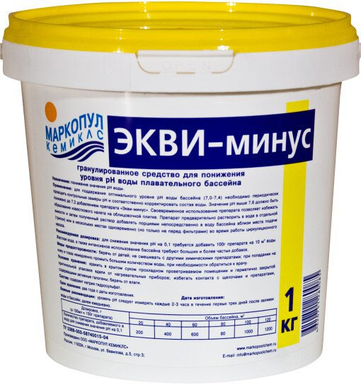 Купить Средство для бассейна Маркопул Экви-минус (гранулы) 1 кг (понижение PH воды), Форма одежды