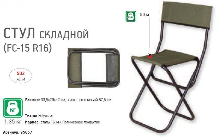 стул FC-15