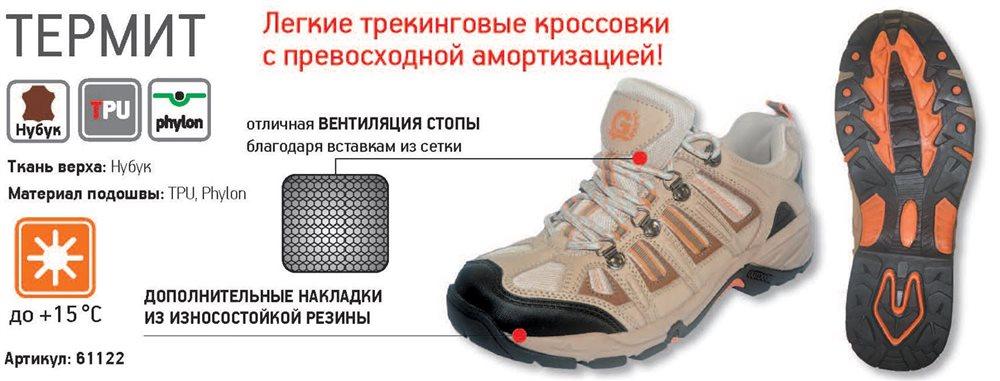 Кроссовки Термит, производитель Gravel Shoes Купить - Интернет ... 3f088936361