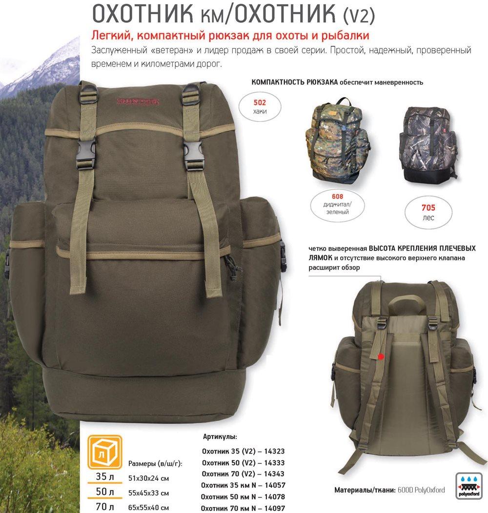 Рюкзак nova tour охотник 35 v2 хаки слинг рюкзак меры предосторожности