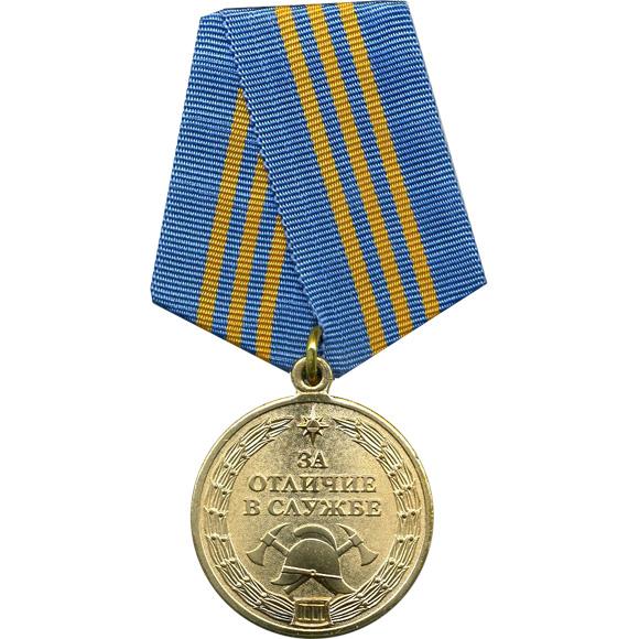 Медаль За отличие в службе МЧС России 3 степени металл