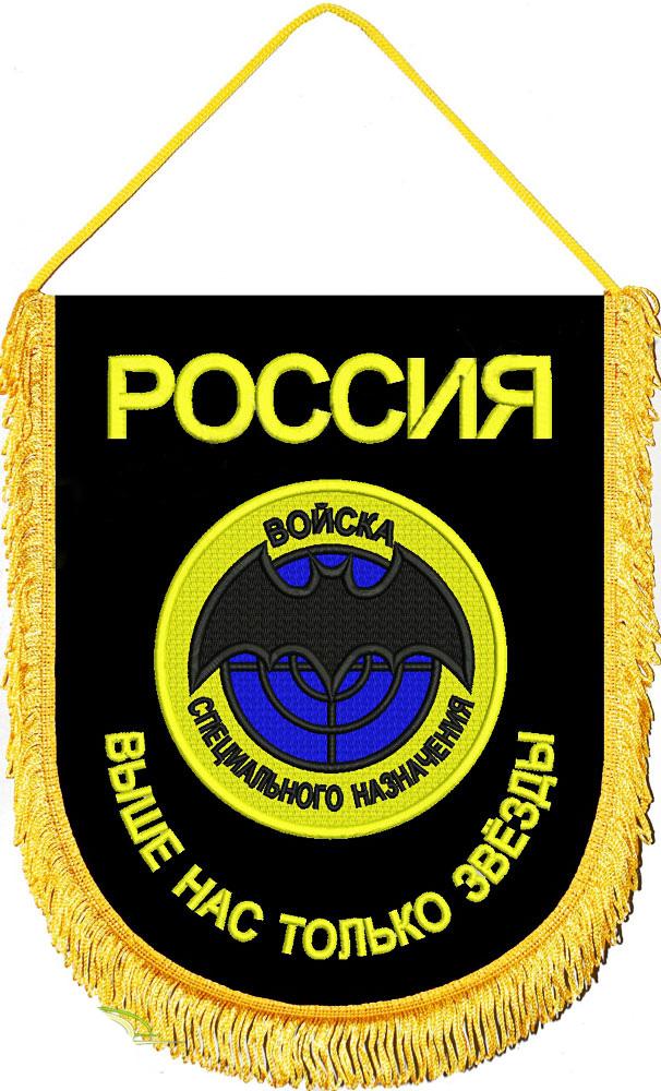 Купить Вымпел ВБ-36 Россия Войска специального назначения вышивка, Компания «Сплав»