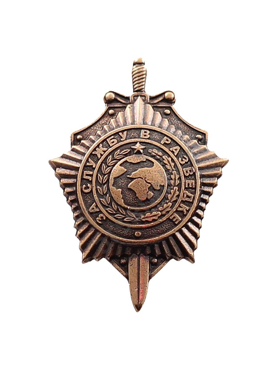 Миниатюрный знак За службу в разведке глобус металл