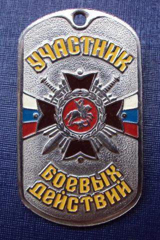 Жетон 8-7 Участник боевых действий черный металл