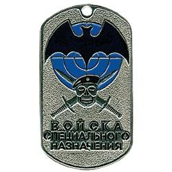 Жетон 7-9 Войска специального назначения черный берет металл