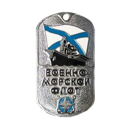 Жетон 5-14 Военно-Морской флот металл