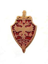 Миниатюрный знак ФСБ красный металл